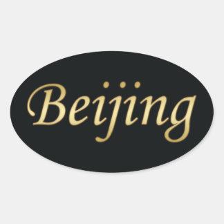 北京の金の英語-黒の… 楕円形シール