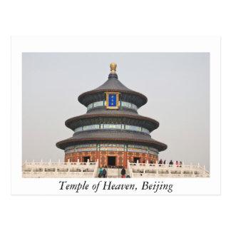 北京 はがき