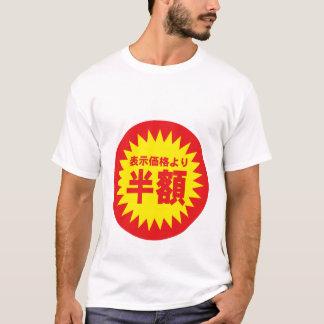 半分の価格 Tシャツ
