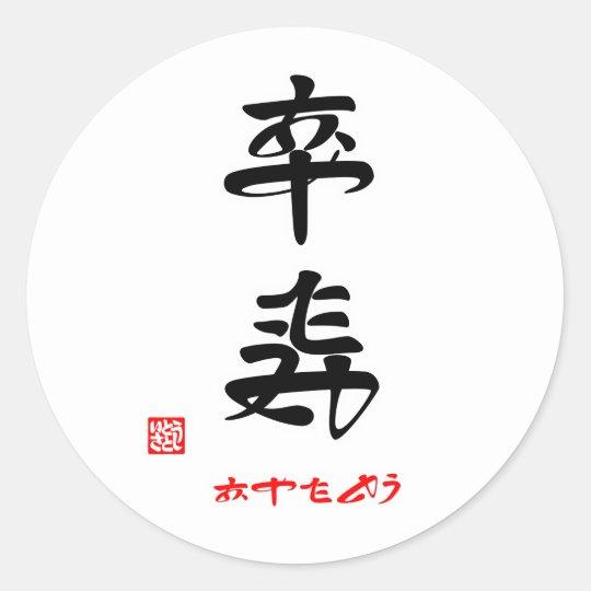 卒寿・おめでとう(印付) ラウンドシール