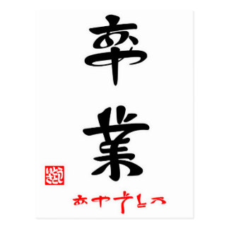 卒業・おめでとう(印付) ポストカード
