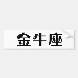 (占星術の)十二宮図-トーラス バンパーステッカー