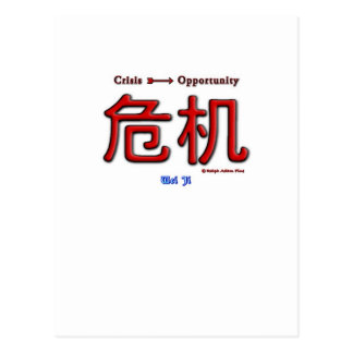 危機の平等な機会 ポストカード