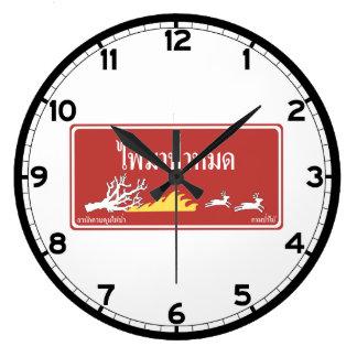 危険の火の印、タイ ラージ壁時計
