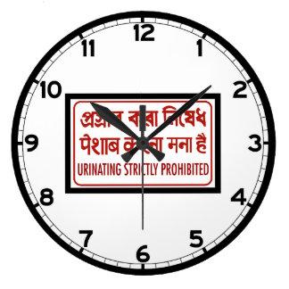 厳しく禁止された印排尿します、インド ラージ壁時計