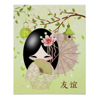 友情、春の緑のブレンドのKokeshiの人形 ポスター