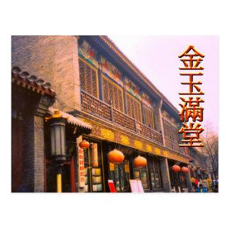 古い北京 ポストカード
