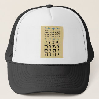古代ヘブライ銘刻文字の主の名前 キャップ