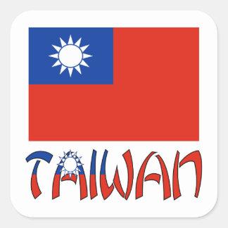 台湾の旗および台湾 スクエアシール