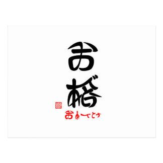合格・おめでとう(印付) ポストカード