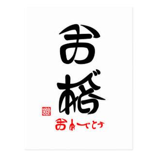 合格・おめでとう(印付)ポストカード ポストカード