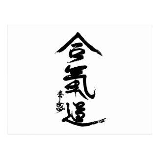 合気道の漢字のO'Senseiの書道 ポストカード