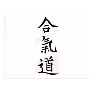 合気道の漢字 ポストカード