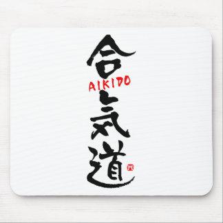 合気道漢字 マウスパッド