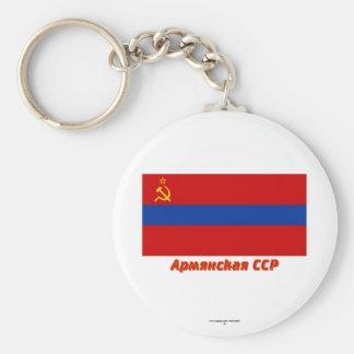 名前のアルメニアSSRの旗 キーホルダー