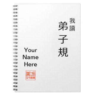 名前入りなノート ノートブック