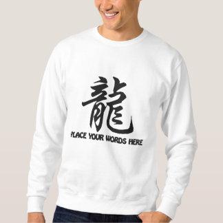 名前入りな中国のな(占星術の)十二宮図のドラゴン 刺繍入りスウェットシャツトレーナー