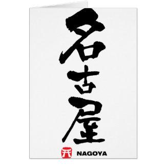 名古屋、名古屋の日本人の漢字 カード