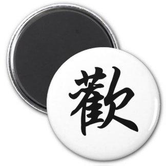 喜びのための中国のな記号(ブラシをかけられる) マグネット