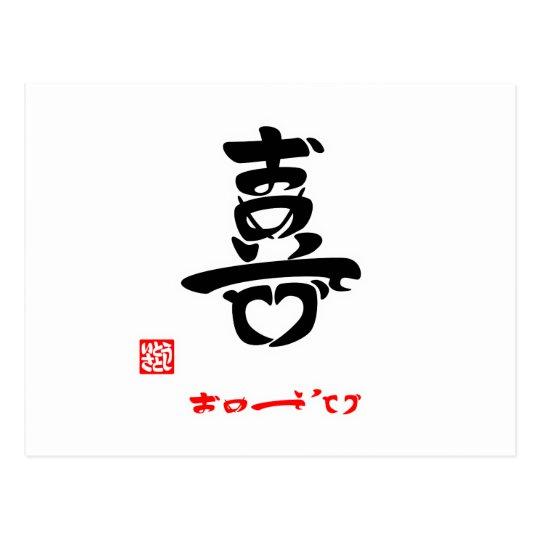 喜・おめでとう(印付) ポストカード