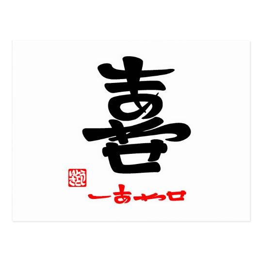 喜・しあわせ(印付) ポストカード