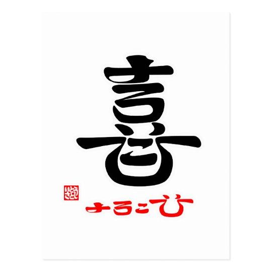 喜・よろこび(印付)ポストカード ポストカード