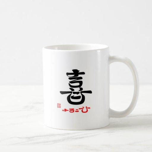 喜|・|よろこび|(|印|付|)|マグカップ