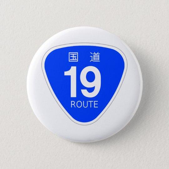 国道18号線ー国道標識 国道19号線ー国道標識 国道20号線ー国道標識 5.7CM 丸型バッジ