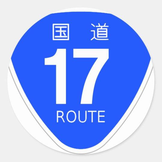 国道15号線ー国道標識 国道16号線ー国道標識 国道17号線ー国道標識 ラウンドシール