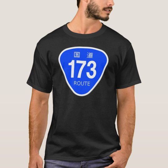 国道173 号線ー国道標識 Tシャツ