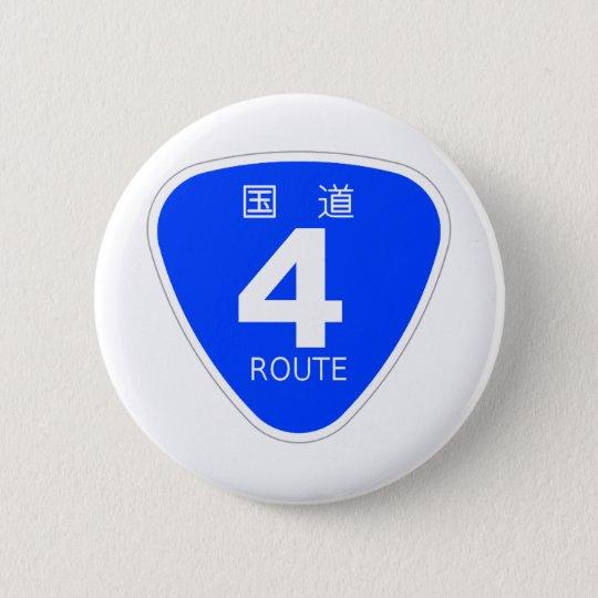 国道4号線ー標識 5.7CM 丸型バッジ
