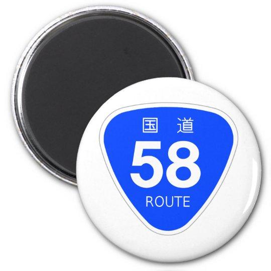 国道58号線ー国道標識 マグネット