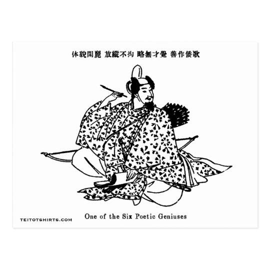 在原業平 Ariwara no Narihira ポストカード