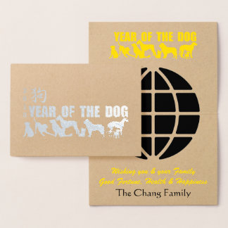 地球中国のな犬年2018ホイルC 箔カード