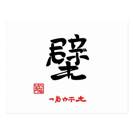 壁・つきやぶれ(印付) ポストカード