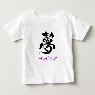 夢・ありがとう1A3 ベビーTシャツ