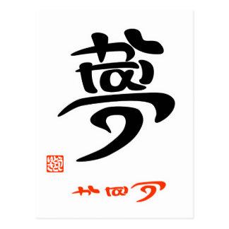 夢・かなう(印付) ポストカード