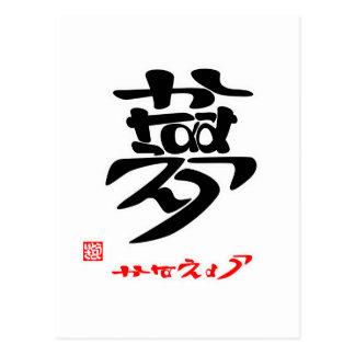 夢・かなえよう(印付)ポストカード ポストカード