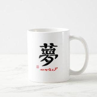 夢・かなえよう(印付)マグカップ コーヒーマグカップ