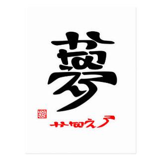 夢・かなえろ(印付)ポストカード ポストカード