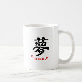 夢・かなえろ(印付)マグカップ コーヒーマグカップ