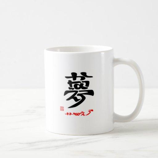 夢|・|かなえろ|(|印|付|)|マグカップ