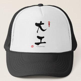 大工学生の漢字(漢字) キャップ