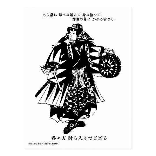 大石内蔵助 Oishi Kuranosuke ポストカード