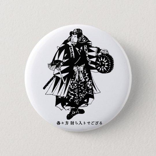 大石内蔵助 Oishi Kuranosuke 5.7cm 丸型バッジ