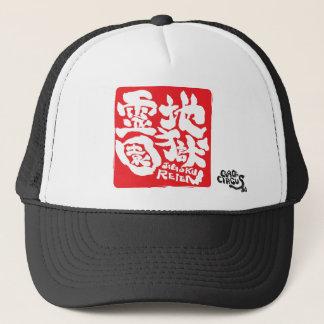 大阪、日本のギャグサーカスによるJIGOKUREIEN キャップ