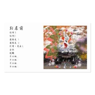 大黒さんと招き猫 浮島神社編 名刺