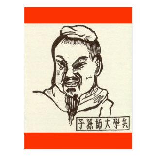 太陽Tzuの1 ポストカード