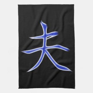 夫の日本のな漢字の書道の記号 キッチンタオル