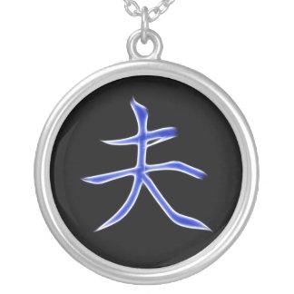 夫の日本のな漢字の書道の記号 シルバープレートネックレス